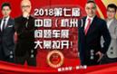 2018问题车展